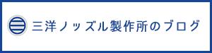 三洋ノッズル製作所のブログ